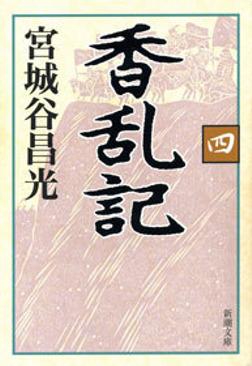 香乱記(四)-電子書籍