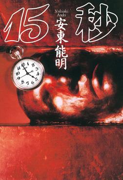 15秒-電子書籍