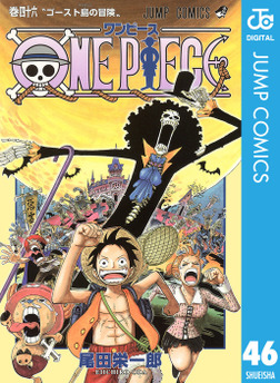 ONE PIECE モノクロ版 46-電子書籍