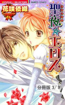 かわいいオトコ 1 聖夜☆エロス【分冊版3/8】-電子書籍