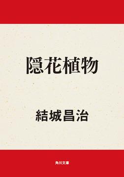 隠花植物-電子書籍