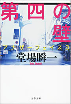 第四の壁 アナザーフェイス3-電子書籍