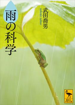 雨の科学-電子書籍