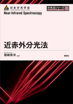 近赤外分光法-電子書籍