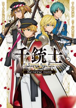 千銃士 Re:verse turn-電子書籍