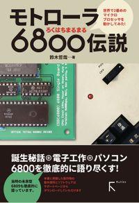 モトローラ 6800伝説