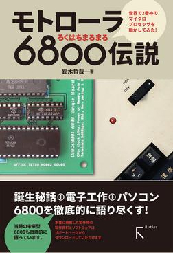 モトローラ 6800伝説-電子書籍