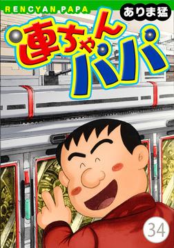 連ちゃんパパ(34)-電子書籍