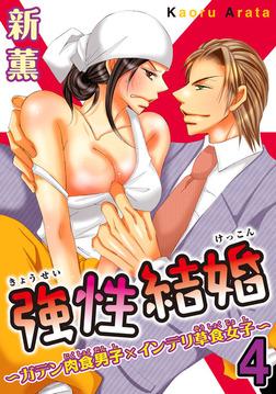 強性結婚~ガテン肉食男子×インテリ草食女子~【合冊版】4-電子書籍