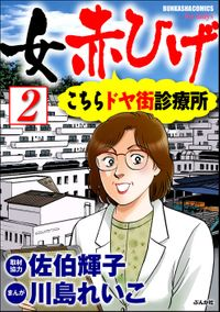 女赤ひげ こちらドヤ街診療所(分冊版) 【第2話】