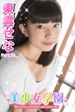 美少女学園 東雲せな Part.23-電子書籍