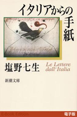 イタリアからの手紙-電子書籍