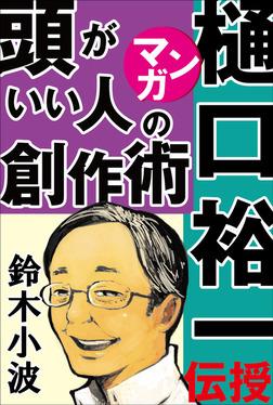樋口裕一がマンガで伝授!頭がいい人の創作術 ~人気作家の創作の極意4~-電子書籍