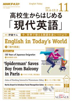 NHKラジオ 高校生からはじめる「現代英語」 2018年11月号-電子書籍