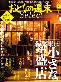 おとなの週末セレクト「東京小さな繁盛店」〈2020年4月号〉