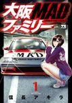 【期間限定 無料お試し版】大阪MADファミリー 1