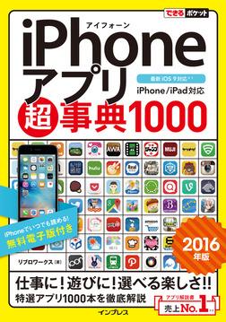 できるポケット iPhoneアプリ超事典1000[2016年版] iPhone/iPad対応-電子書籍