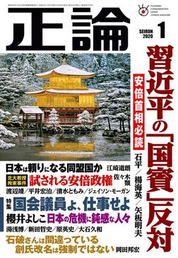 月刊正論2020年1月号-電子書籍