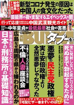 実話BUNKAタブー2020年4月号-電子書籍