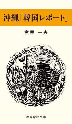 沖縄「韓国レポート」-電子書籍