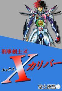 刑事剣士Xカリバー 4
