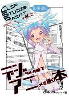 CLIP STUDIO PAINT +αでデジタル作画でアニメを描く本