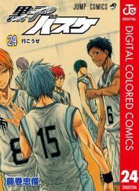 黒子のバスケ カラー版 24