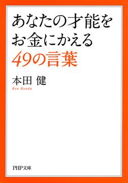あなたの才能をお金にかえる49の言葉-電子書籍