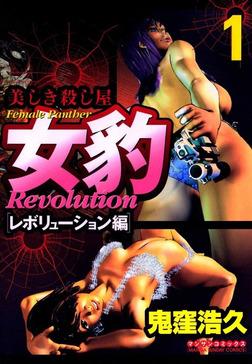 女豹 レボリューション編1-電子書籍
