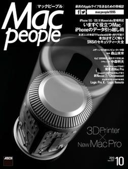 MacPeople 2013年10月号-電子書籍