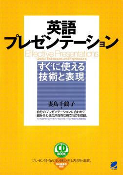英語プレゼンテーションすぐに使える技術と表現(CDなしバージョン)-電子書籍