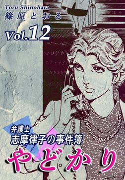やどかり~弁護士・志摩律子の事件簿~(12)-電子書籍
