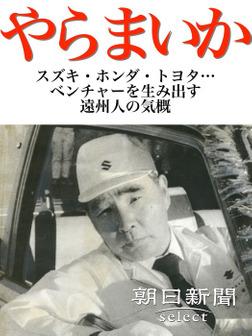 やらまいか スズキ・ホンダ・トヨタ…ベンチャーを生み出す遠州人の気概-電子書籍