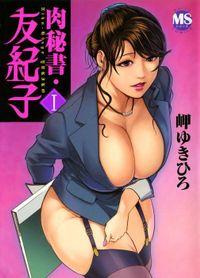 肉秘書・友紀子1
