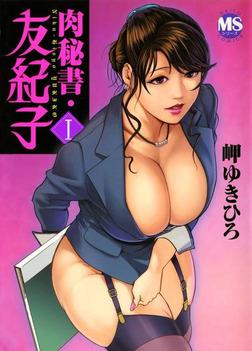 肉秘書・友紀子1-電子書籍