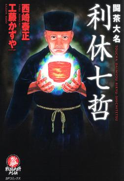 闘茶大名 利休七哲-電子書籍