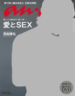 anan(アンアン) 2018年08月22日号 No.2114 [愛とSEX]-電子書籍