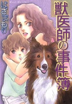獣医師の事件簿-電子書籍