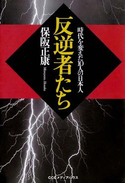 反逆者たち――時代を変えた10人の日本人-電子書籍