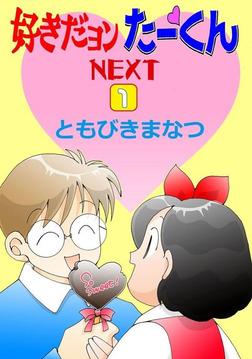 好きだヨンたーくんNEXT 1-電子書籍