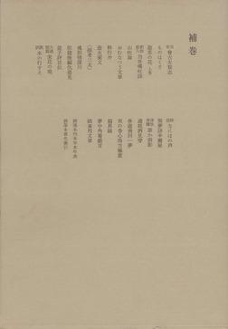 洒落本大成〈補巻〉-電子書籍