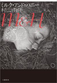 ミルク・アンド・ハニー(文春e-book)