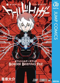 ワールドトリガー オフィシャルデータブック BORDER BRIEFING FILE-電子書籍