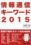 情報通信キーワード2015