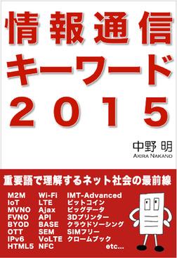 情報通信キーワード2015-電子書籍