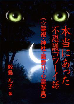 本当にあった不思議コワーイ話(7)(☆霊視・神社・墓参り・心霊写真)-電子書籍