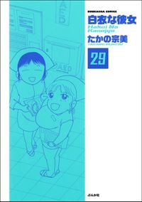 白衣な彼女(分冊版) 【第29話】