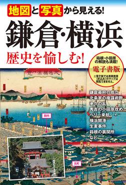 地図と写真から見える! 鎌倉・横浜 歴史を愉しむ!-電子書籍