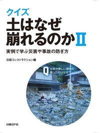 クイズ 土はなぜ崩れるのかII 実例で学ぶ災害や事故の防ぎ方