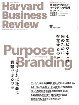 DIAMONDハーバード・ビジネス・レビュー20年10月号-電子書籍